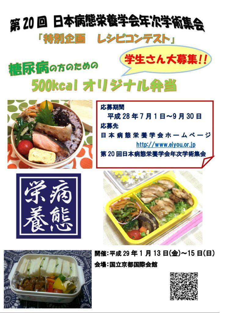 日本病態栄養学会年次学術集会レシピコンテスト