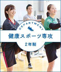 健康スポーツ専攻