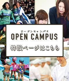 オープンキャンパス特設ページはこちら