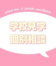 学校見学個別相談